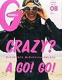 GINZA(ギンザ) 2015年 08 月号 [雑誌]
