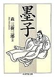 墨子 (ちくま学芸文庫)