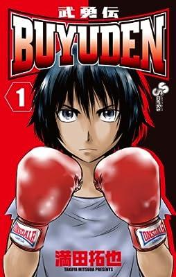 BUYUDEN 1 (少年サンデーコミックス)