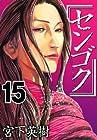 センゴク 第15巻 2007年12月28日発売