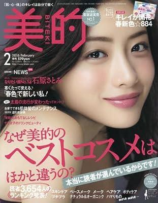 美的(BITEKI) 2016年 02 月号 [雑誌]