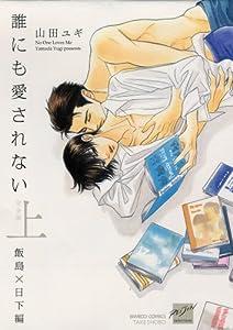 誰にも愛されない 完全版 上 飯島×日下編 (バンブーコミックス 麗人セレクション)