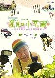 NHKスペシャル 足元の小宇宙 ~生命を見つめる植物写真家~[DVD]