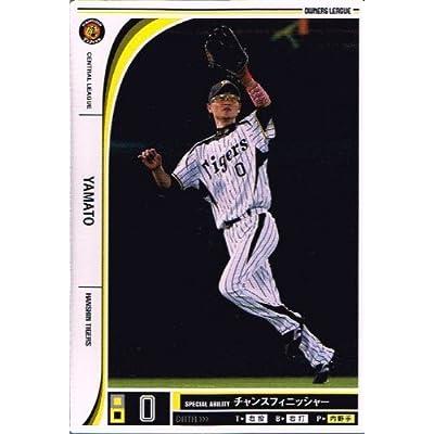 【オーナーズリーグ】[大和] 阪神タイガーズ ノーマル 《OWNERS LEAGUE 2012 03》ol11-117