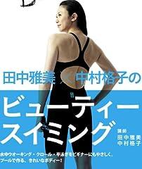 田中雅美×中村格子のビューティースイミング (趣味Do楽)