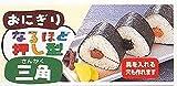Japanese Sushi Mold Nigiri Rice Ball Maker Triangle White