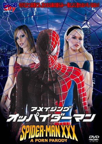 アメイジング・オッパイダーマン [DVD]