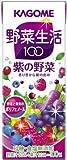 カゴメ 野菜生活100 紫の野菜 200ml×24本