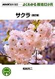 実生の桜は花が咲く!