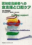 認知症高齢者への食支援と口腔ケア