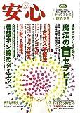 安心 2008年 11月号 [雑誌]