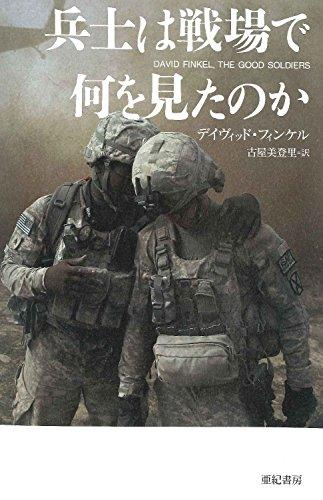 兵士は戦場で何を見たのか (亜紀書房翻訳ノンフィクション・シリーズ II-7...