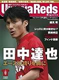 Urawa Reds Magazine (浦和レッズマガジン) 2009年 05月号 [雑誌]