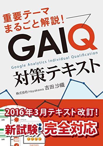 模擬問題全75問付き!GAIQ対策テキスト[2016年3月改訂/新試験対応版]