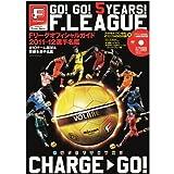 Fリーグオフィシャルガイド 2011-12選手名鑑