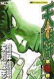 天牌 61巻 (ニチブンコミックス)