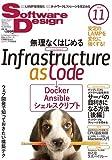 Software Design (ソフトウェア デザイン) 2014年 11月号 [雑誌] -