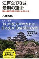 江戸全170城 最期の運命 幕末の動乱で消えた城、残った城 (知的発見! BOOKS 021) (知的発見!BOOKS)
