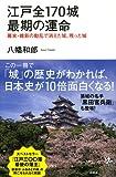 江戸全170城 最期の運命 幕末の動乱で消えた城、残った城