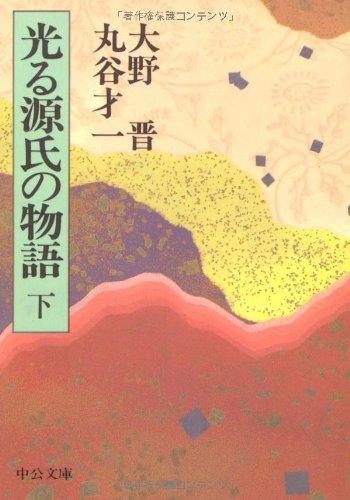 光る源氏の物語〈下〉 (中公文庫)の詳細を見る