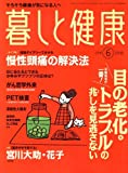 暮しと健康 2008年 06月号 [雑誌]