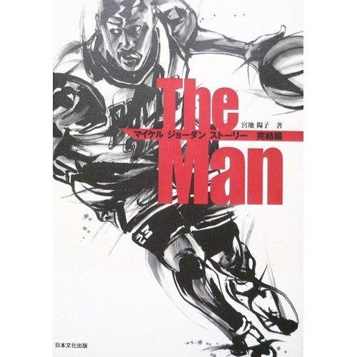 The Man―マイケル・ジョーダンストーリー完結編