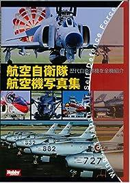 航空自衛隊航空機写真集 (ホビージャパンMOOK 636)