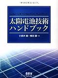 太陽電池技術ハンドブック