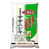 28年産 宮城県産 BG無洗米 ササニシキ 5kg