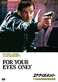 007/ユア・アイズ・オンリー【TV放送吹替初収録特別版】[DVD]