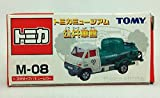 トミカ M-08 トミカミュージアム公共車館 トヨタダイナバキュームカー