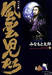 風雲児たち 1巻 (SPコミックス)