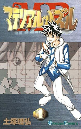 マテリアル・パズル 1巻 (デジタル版ガンガンコミックス)