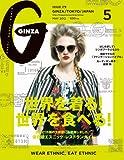 GINZA (ギンザ) 2012年 05月号 [雑誌]