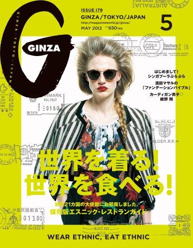 GINZA (ギンザ) 2012年 05月号 [雑誌] [雑誌] / マガジンハウス (刊)