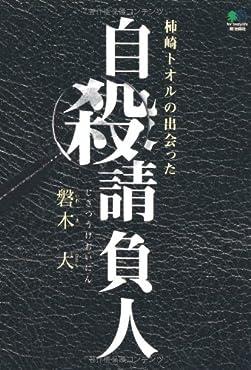 柿崎トオルの出会った自殺請負人 (ゴールデン・エレファント賞)