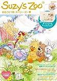 Suzy's Zoo まるごと1冊スージー・ズー (e-MOOK)