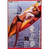 愛の白昼夢NYK-201 [DVD]