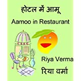 Aamoo in Restaurant (Hindi Children's Book Level 1 Easy Reader)