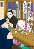 すもうねこ サケと泪と男とちゃんこ (クロフネコミックス)