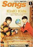 月刊 Songs (ソングス) 2011年 01月号 [雑誌]
