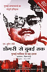 Dongri Se Dubai Tak (Dongri to Dubai: Six Decades of the Mumbai Mafia) (Hindi)