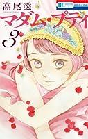マダム・プティ 3 (花とゆめCOMICS)