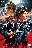 ゴリアテ-ロリスと電磁兵器- (ハヤカワ文庫SF)