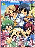 ふたなりっ娘LOVE4 (TENMA COMICS)