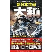 新日本空母「大和」〈1〉勃発!自衛隊クーデター (コスモノベルス)