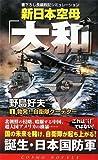 新日本空母「大和」〈1〉勃発!自衛隊クーデター