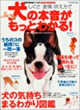 しぐさ・表情・吠え方で犬の本音がもっとわかる!