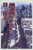 地震列島日本の謎を探る