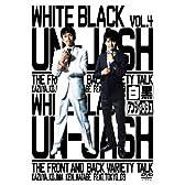 白黒アンジャッシュ Vol.4 [DVD]